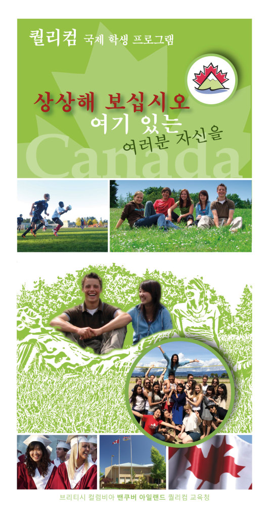 Qualicum-ISP_Brochure_Korean-TN